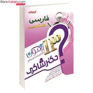 کتاب 13 آزمون تحلیلی شب امتحان فارسی هشتم دبیرستان انتشارات شاکری