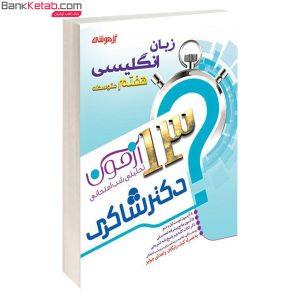 کتاب 13 آزمون تحلیلی شب امتحان زبان انگلیسی هفتم دبیرستان