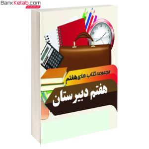 کتاب مجموعه 8 جلدی هفتم دبیرستان انتشارات شاکری