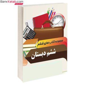 کتاب مجموعه 8 جلدی ششم دبستان انتشارات شاکری