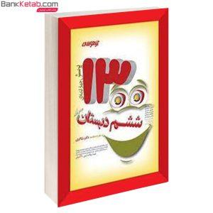 کتاب 1300 پرسش برگزیده ششم دبستان انتشارات شاکری