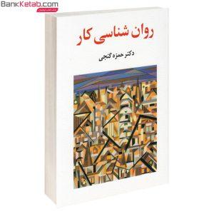 کتاب روان شناسی کار نشر ساوالان