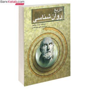 کتاب تاریخ روانشناسی هرگنهان از یحیی سیدمحمدی