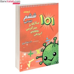 کتاب 101 بازی و سرگرمی خلاقانه ششم دبستان انتشارات شاکری