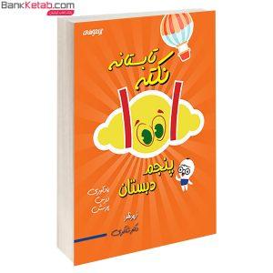 کتاب 1001 نکته تابستانه پنجم دبستان انتشارات شاکری