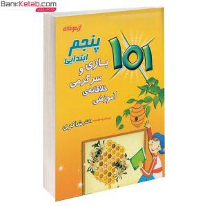 کتاب 101 سرگرمی و بازی خلاقانه پنجم دبستان انتشارات شاکری