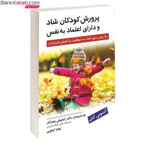 کتاب پرورش کودکان شاد نشر روان