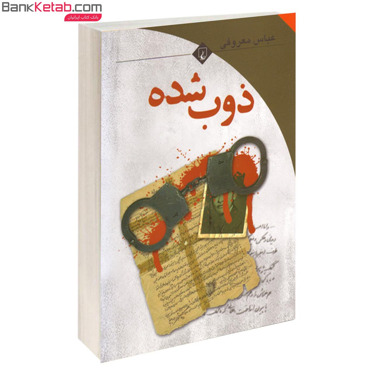کتاب ذوب شده از عباس معروفی