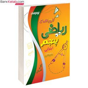 کتاب کار و راهنمای ریاضی پنجم انتشارات شاکری