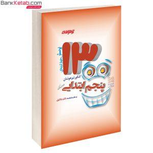 کتاب 1300 پرسش برگزیده پنجم دبستان انتشارات شاکری