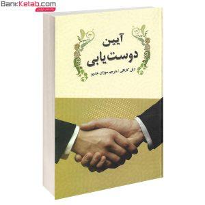 کتاب آیین دوست یابی اثر دیل کارنگی