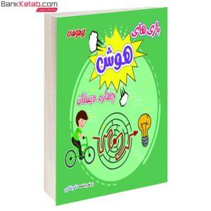 کتاب بازی های هوش چهارم دبستان