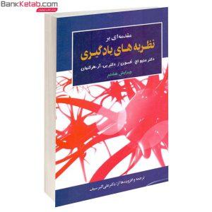کتاب مقدمه ای بر نظریه های یادگیری