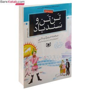 کتاب رمان و داستان تن تن و سندباد قدیانی