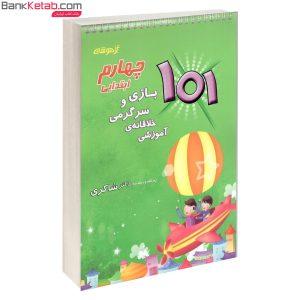 کتاب 101 سرگرمی و بازی خلاقانه چهارم دبستان