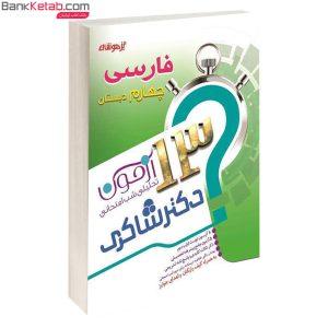 کتاب آزمون تحلیلی شب امتحان فارسی چهارم دبستان