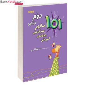کتاب 101 بازی خلاقانه و سرگرمی آموزشی دوم شاکری