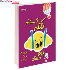 کتاب 1001 نکته تابستانه دوم دبستان