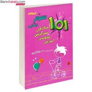 کتاب 101 بازی خلاقانه و سرگرمی آموزشی سوم شاکری