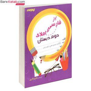 کتاب کار املا و فارسی دوم شاکری