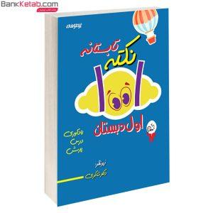 کتاب 1001 نکته اول دبستان تابستانه