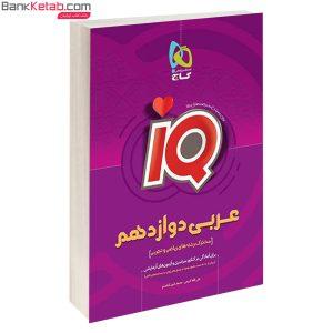 کتاب کار عربی پایه دوازدهم آی کیو
