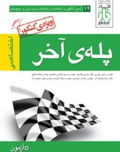 پله آخر اختصاصی ویژه کنکور رشته ریاضی انتشارات فار