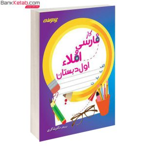 کتاب کار فارسی و املای اول دبستان