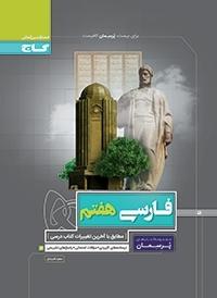 فارسی پرسمان هفتم گاج