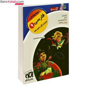 کتاب کار فارسی نهم تیزهوشان نشر الگو