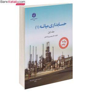نشريه 196 حسابداري ميانه 1 جلد 1