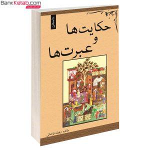 کتاب عبرت ها و حکایت ها اثر طاهره زرنوشه فراهانی