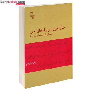 کتاب مثل خون در رگ های من نامه های احمد شاملو به آیدا