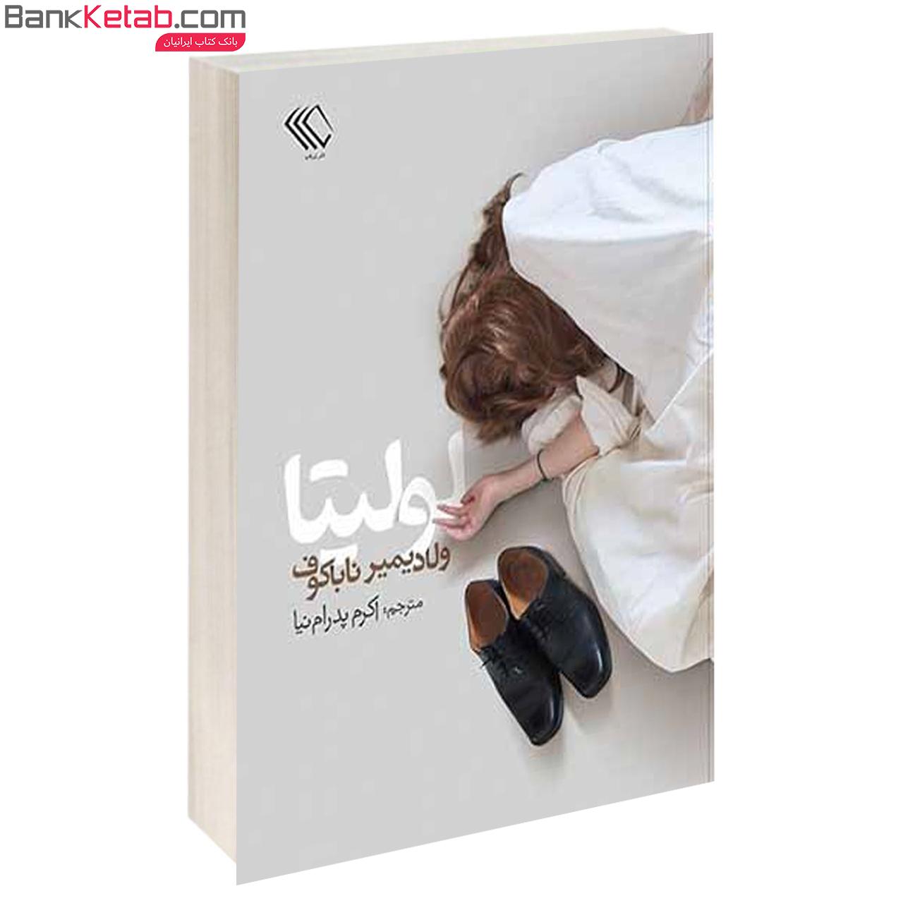 کتاب لولیتا اثر ولادیمیر ناباکوف