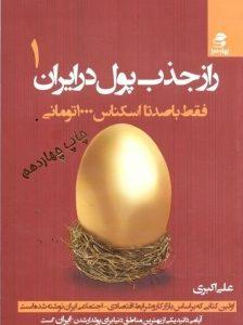 کتاب راز جذب پول در ایران 1 از علی اکبری