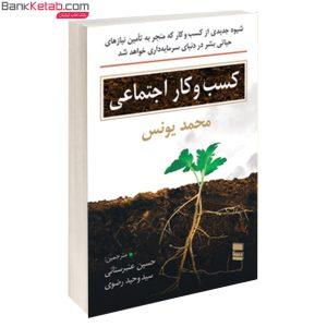 کتاب کسب و کار اجتماعی نشر رسا