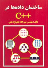 ساختمان داده ها در ++C