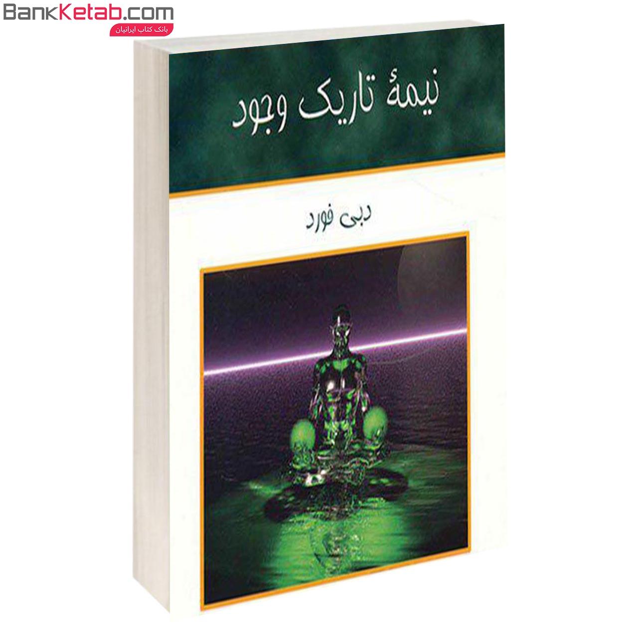 کتاب نیمه تاریک وجود اثر دبی فورد نشر حمیدا