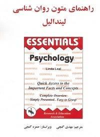 کتاب راهنمای متون روانشناسی لیندالیل
