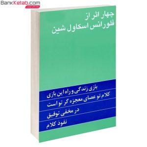 کتاب چهار اثر از فلورانس اسکاول شین ترجمه گیتی خوشدل