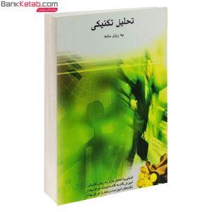 کتاب تحلیل تکنیکی به زبان ساده از محمد مساح