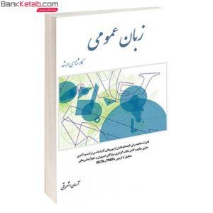 کتاب زبان عمومی ارشد از آرمان اشراقی