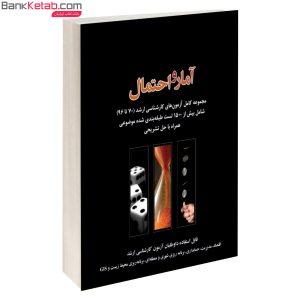 کتاب آمار و احتمال از محسن طورانی