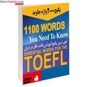 پکیج آموزش 1100 واژه جاوید