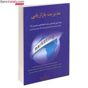 کتاب مدیریت بازاریابی از حسین جلیلیان و عبدالحمید ابراهیمی