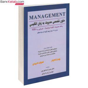 کتاب متون تخصصی مدیریت به زبان انگلیسی