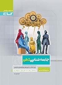 کتاب میکرو جامعه شناسی دهم انتشارات گاج