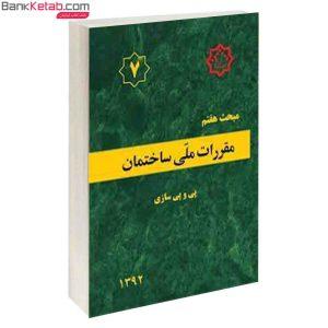 کتاب مبحث7 مقررات ملی ساختمان