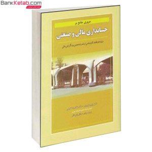 کتاب مروری جامع بر حسابداری مالی و صنعتی