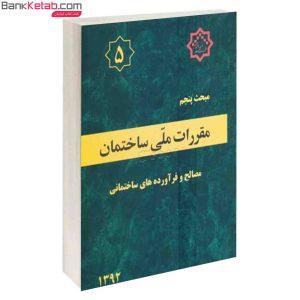 کتاب مبحث5 مقررات ملی ساختمان